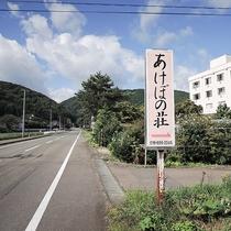 *【看板】当館は県道172号線沿いにございます。この看板が目印です!