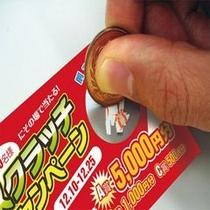 スクラッチカードで夢も購入(*´ω`)