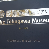 徳川ミュージアムまで車で約10分