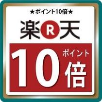 【楽天】ポイント10倍つくプラン!