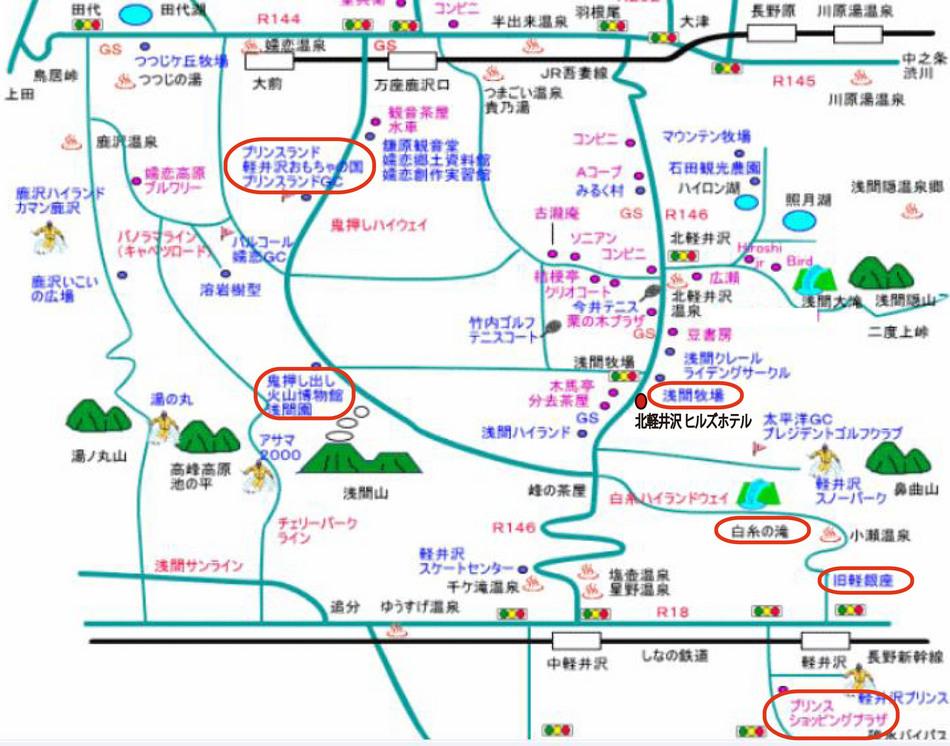 北軽井沢ヒルズホテル 周辺観光情報最近見た宿泊施設同じ施設を見た人はこんな施設も見ています