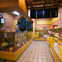 【内観】厚木名物の鮎の酢干しや、飯山温泉名物の田にしなど、この土地ならではの品々を取り揃えております