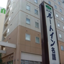 沖縄自動車道 許田インターから車で10分です