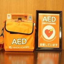 AED完備。緊急時に備え使用方法も日々訓練を行っております。