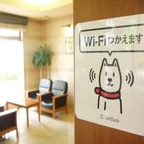 1階ロビーではWi-Fiもご利用いただけます。