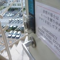海側非常階段です。緊急時はこちらをご利用下さい。