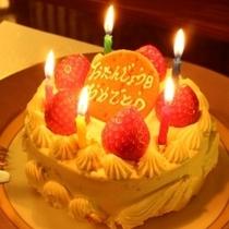 『お誕生日・記念日』 プラン~大切なひと時に~