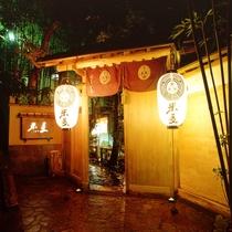淘心庵米屋の門