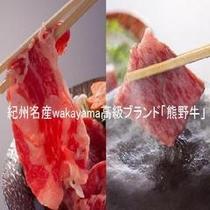 紀州名産wakayama高級ブランド「熊野牛」