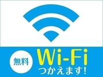 Wi-Fiお部屋でご利用可能でございます