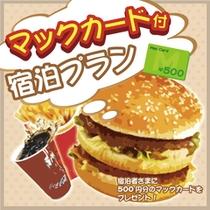 マック500円カード☆