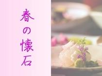 春の懐石イメージ