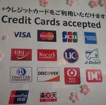 各種クレジットカードでのお支払いも可能です。