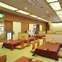 【日帰り専用】大広間休憩室