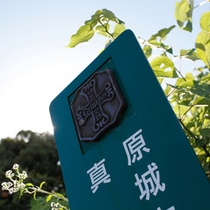 <周辺環境>長崎の教会群とキリスト教関連遺産のひとつ『原城跡』当館から歩いてご覧になれます。