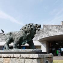 <外観>石壁作りが特徴の当館。ライオンの像が目印です。