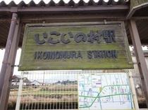 JRいこいの村駅