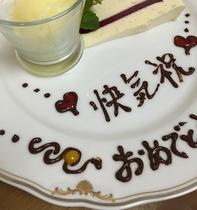記念日デザートはお誕生日や結婚❍年記念、退職祝いなどにご利用ください。