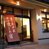 那須湯本温泉 旅館山快の外観です。