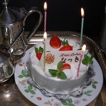 記念日プラン・記念日にネーム入りのケーキをサプライズで!