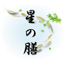 三陸の海の幸を愉しめる『星の膳』