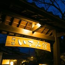 【外観】那珂川沿いに佇む静かな宿「いさみ館」。「ふるさと」を感じさせる空間がお待ちしています。