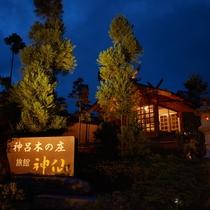 ■外観/夜