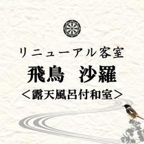 『2014年8月リニューアル』~飛鳥・沙羅~露天風呂付和室