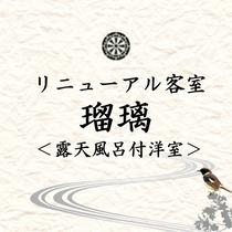 2016年7月リニューアル~瑠璃~<露天風呂付洋室>
