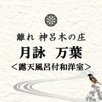 『離れ』神呂木の庄~月詠・万葉~露天風呂付和洋室