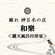 『離れ』神呂木の庄~和樂~露天風呂付洋室