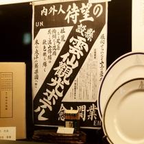 【ロビー】開業を知らせるポスターなど貴重な品々が展示されています。