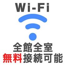 Wi-Fi全館全室無料接続可能です。