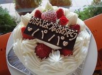アニバーサリープラン用、オーダーケーキ(一例)