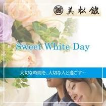 3月の平日対象!美松館はホワイトデー特別期間実施!ホワイトデーをもっと素敵な記念日に!