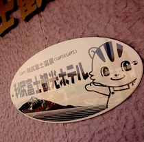 利尻富士観光ホテル 看板