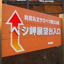 ペシ岬展望台入口