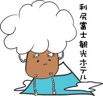 利尻富士観光ホテル イメージキャラクター【とよひこくん】