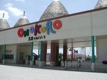 【周辺の施設】 淡路島最大の遊園地!淡路ワールドパークおのころまで車で12分