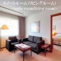 スイートルーム・リビングルーム【51.94㎡】/ベッドサイズ【122×200㎝】