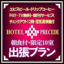 【5つの特典付】プリシード出張サポートプラン