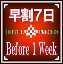 【早期得割】プリシード☆Before 1 Week☆プラン