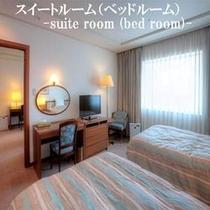 スイートルーム・ベッドルーム【51.94㎡】/ベッドサイズ【122×200㎝】