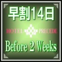 【早期得割】プリシード☆Before 2 Weeks☆プラン