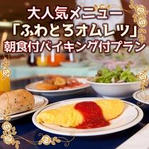 プリシードバリュープラン(朝食付)『ふわとろオムレツ』が大人気♪