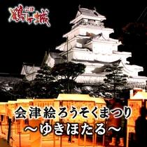 会津若松市「会津絵ろうそくまつり」(2月上旬)当ホテルより車で約70分