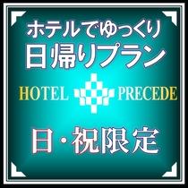 【日・祝限定/2名様向け】休日はホテルでゆっくり日帰りプラン