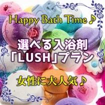 【カップル一番人気】~HAPPY☆BATH TIME~♪選べる『LUSH』の入浴剤付♪