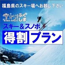 【特典付・ポイント2倍・雪マジ!ふくしま】スキー&スノボ★得割プラン