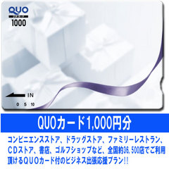 ≪商品券orQUOカード1000円分★朝食付≫お好きな方を選べます♪